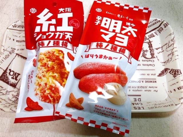 紅しょうが明太マヨ