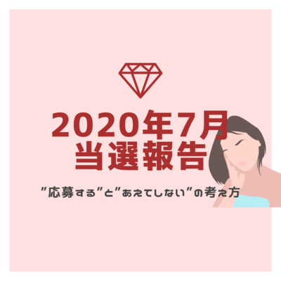 f:id:tomoko1217:20200806211315p:plain