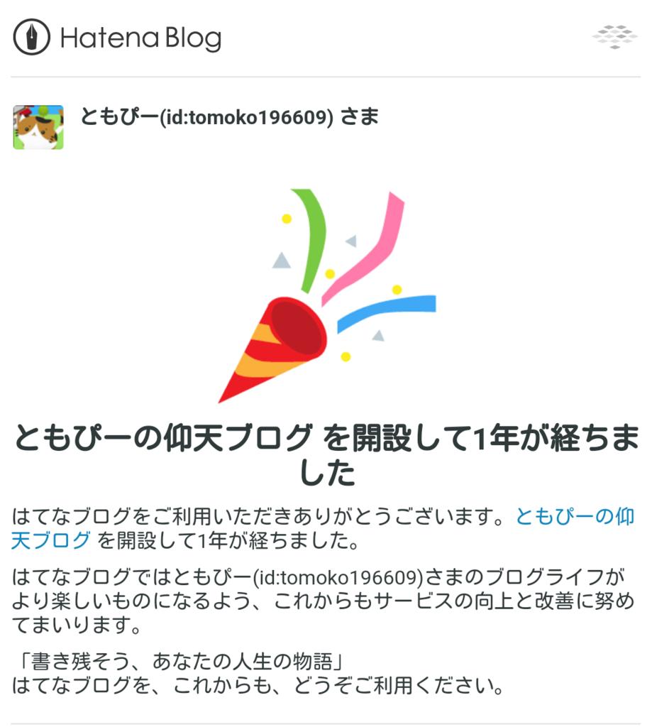 f:id:tomoko196609:20180504134520p:plain
