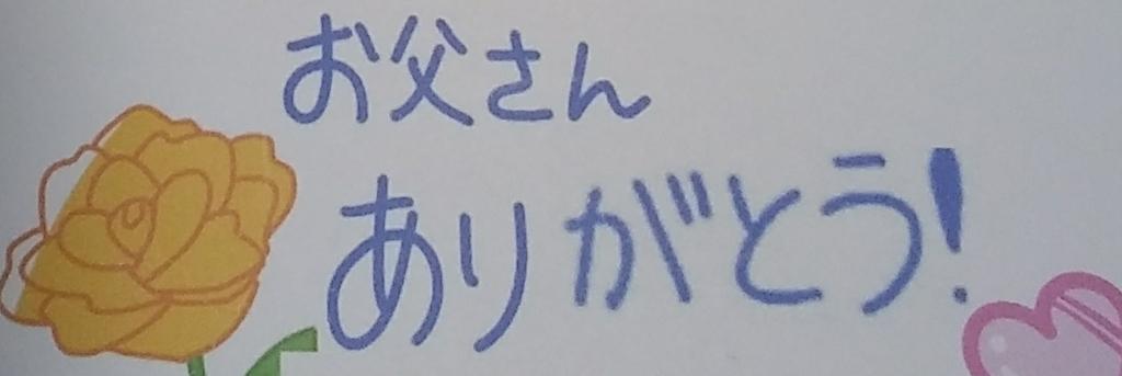 f:id:tomoko196609:20180617214205j:plain