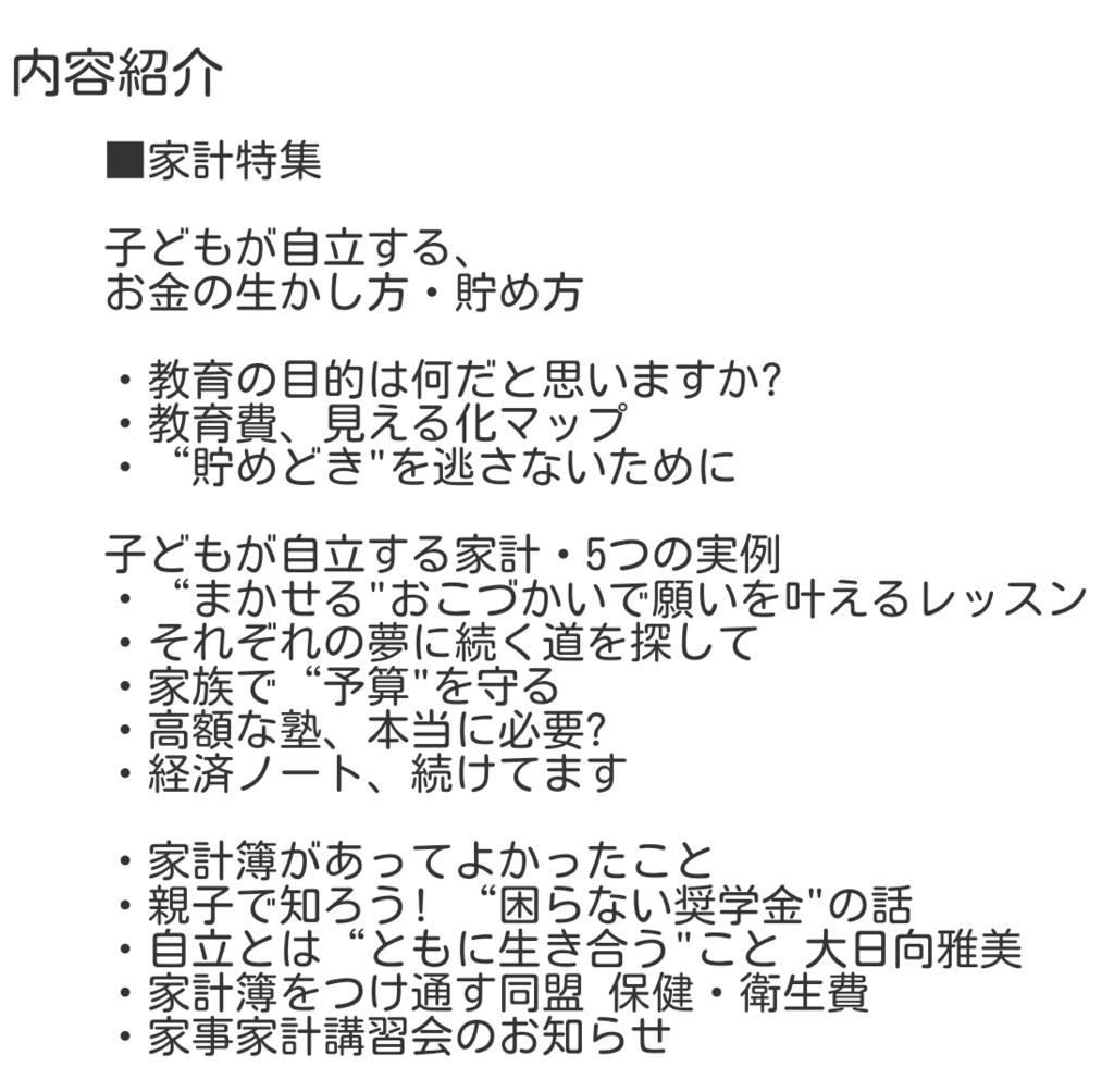 f:id:tomoko196609:20181022031939p:plain