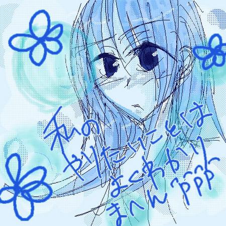 f:id:tomoko1994:20070910202113j:image:left