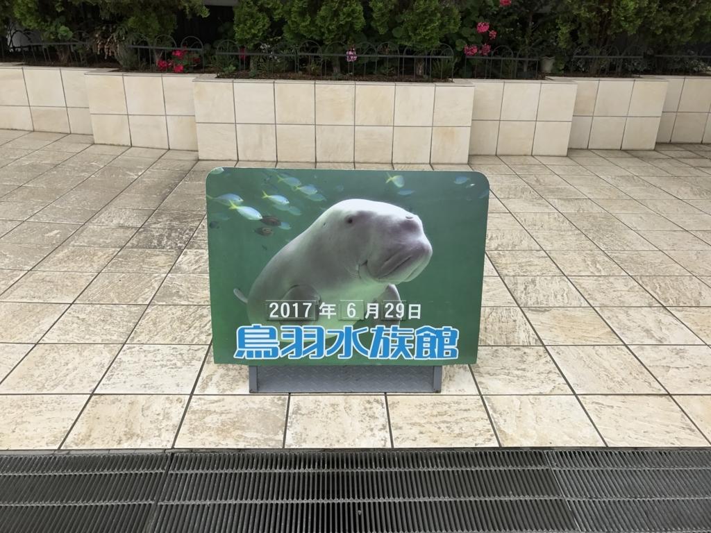 f:id:tomokusa_mei:20170818180429j:plain
