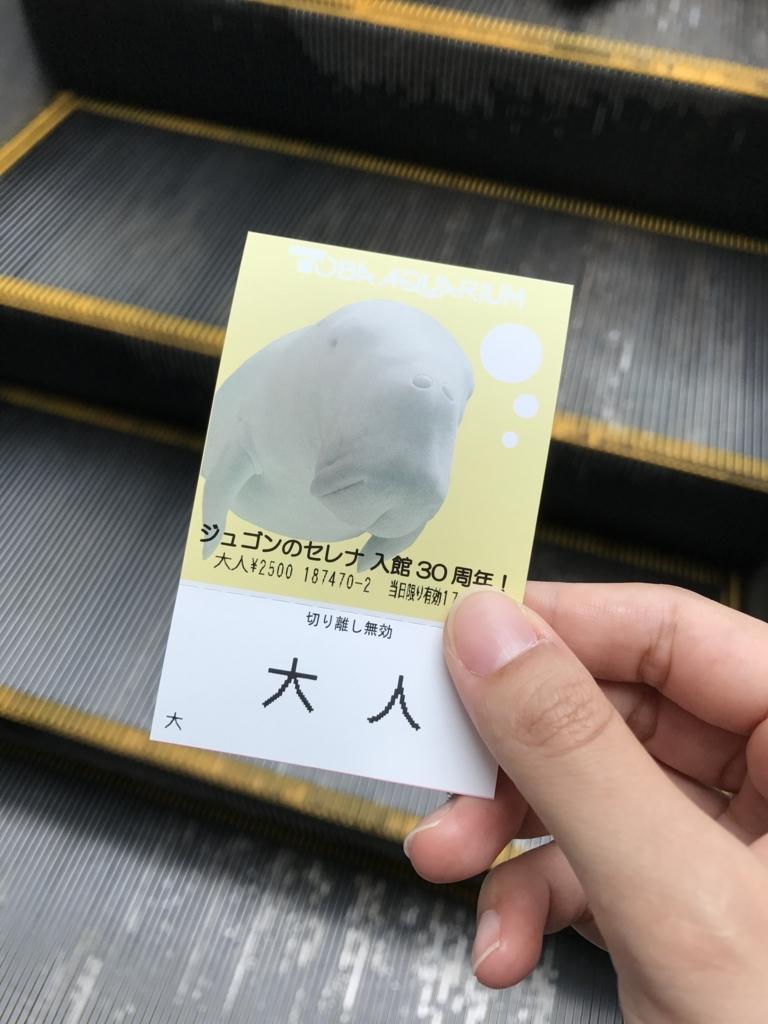f:id:tomokusa_mei:20170818180551j:plain