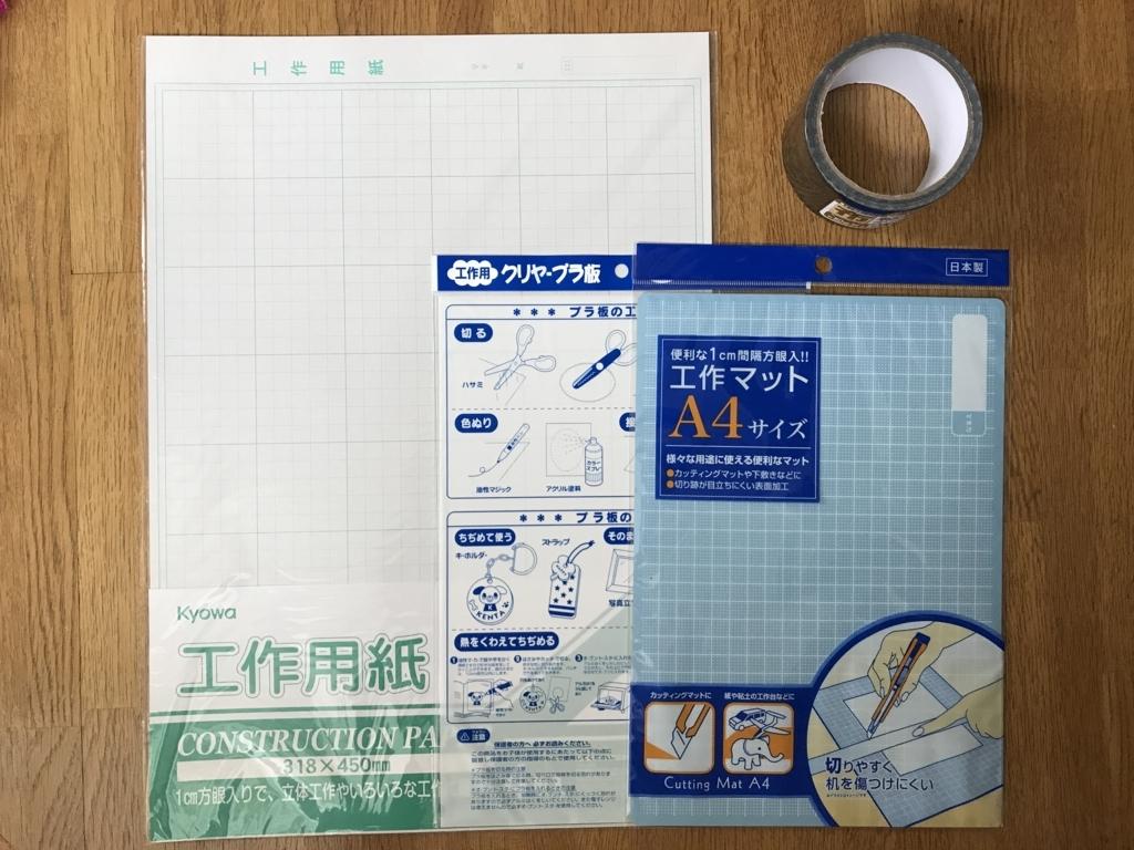 f:id:tomokusa_mei:20170920182023j:plain