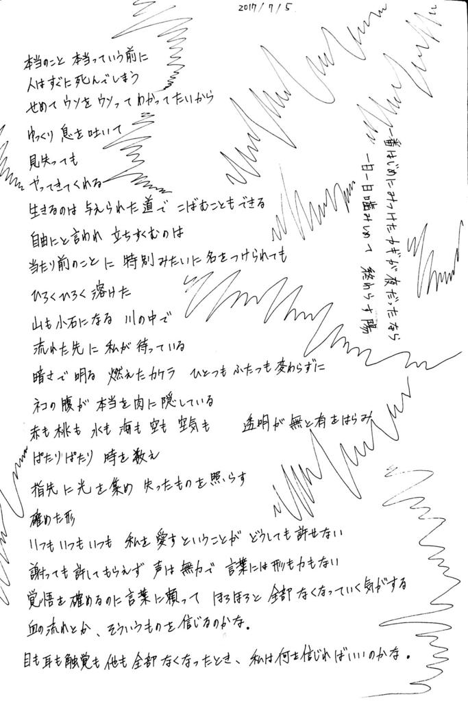 f:id:tomokusa_mei:20170926191712j:plain