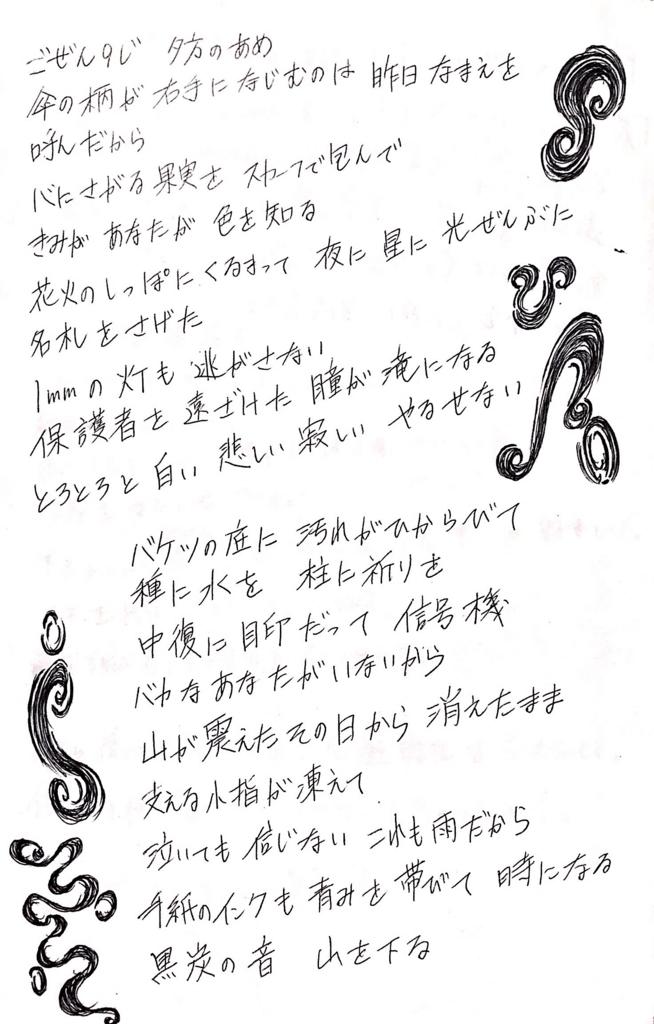 f:id:tomokusa_mei:20170926191741j:plain