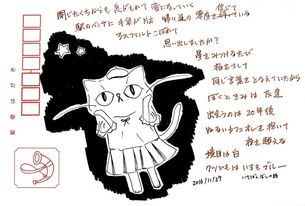 f:id:tomokusa_mei:20170926191810j:plain