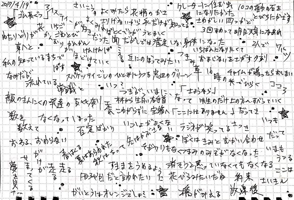 f:id:tomokusa_mei:20170926191857j:plain