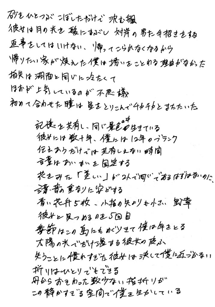 f:id:tomokusa_mei:20170926191947j:plain