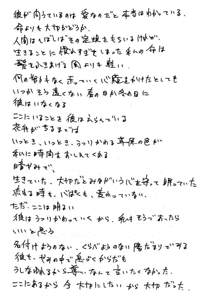 f:id:tomokusa_mei:20170926192019j:plain