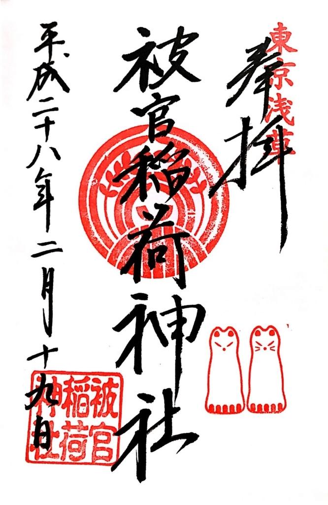f:id:tomokusa_mei:20171013150655j:plain