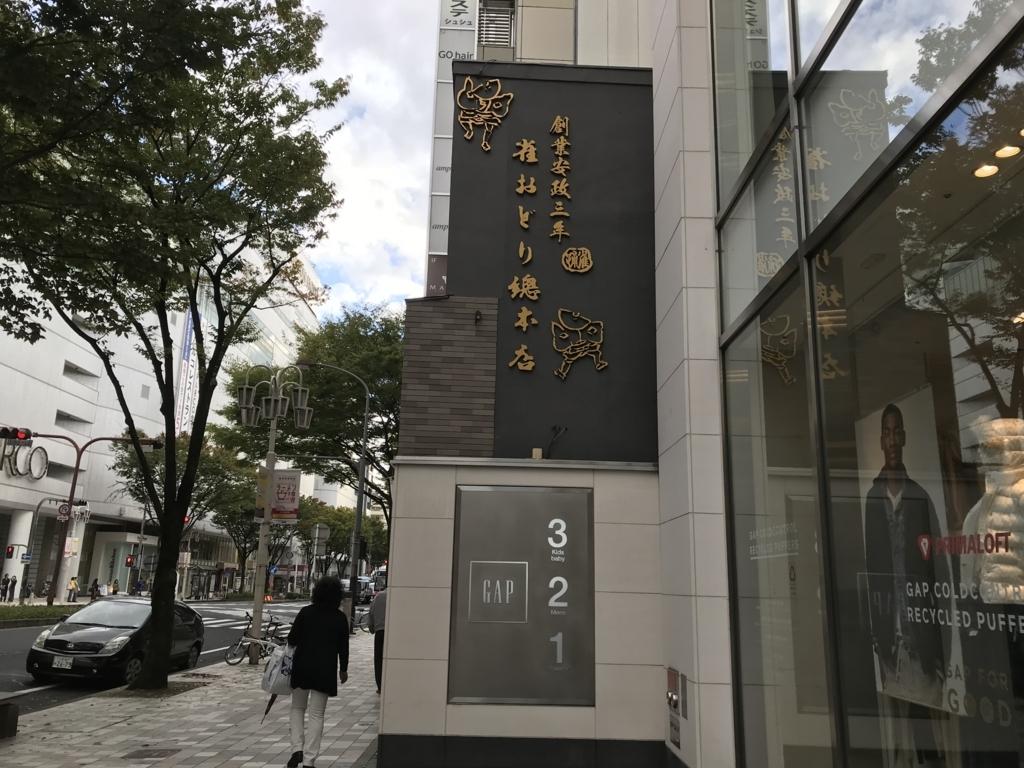 f:id:tomokusa_mei:20171026080808j:plain