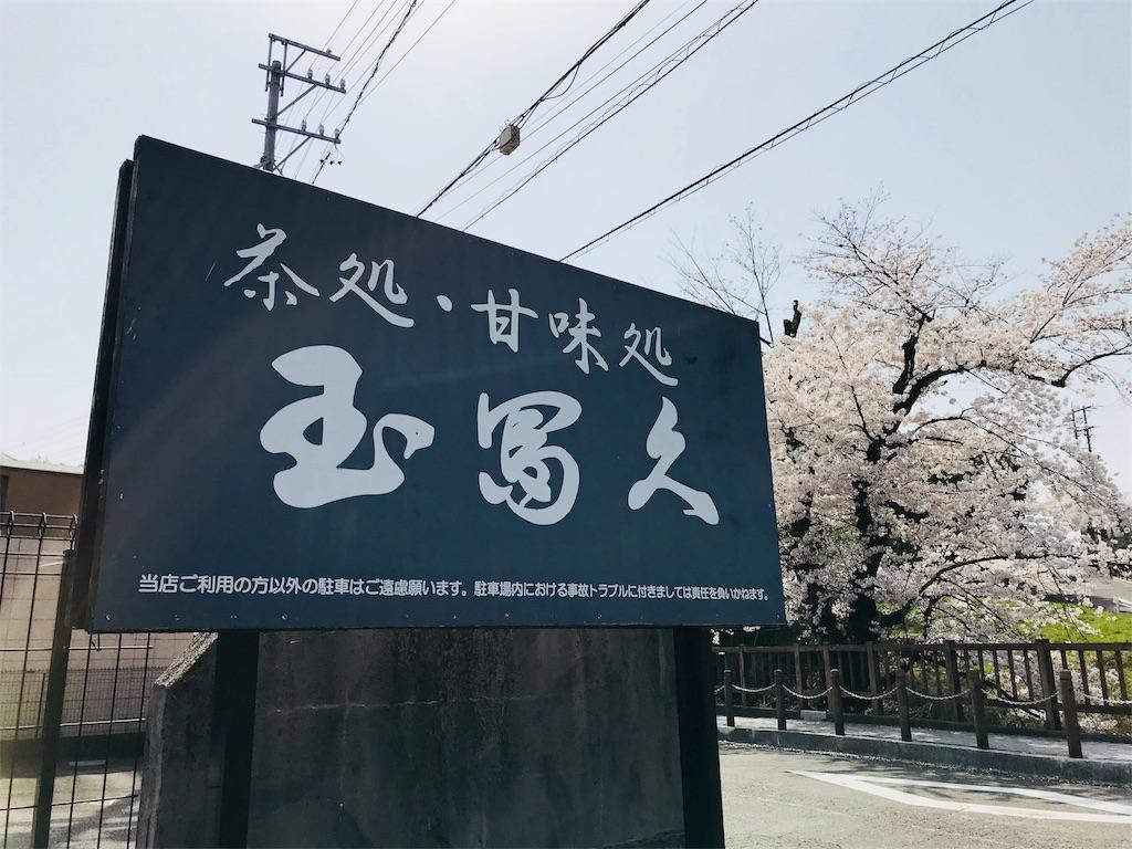 f:id:tomokusa_mei:20180409211901j:image