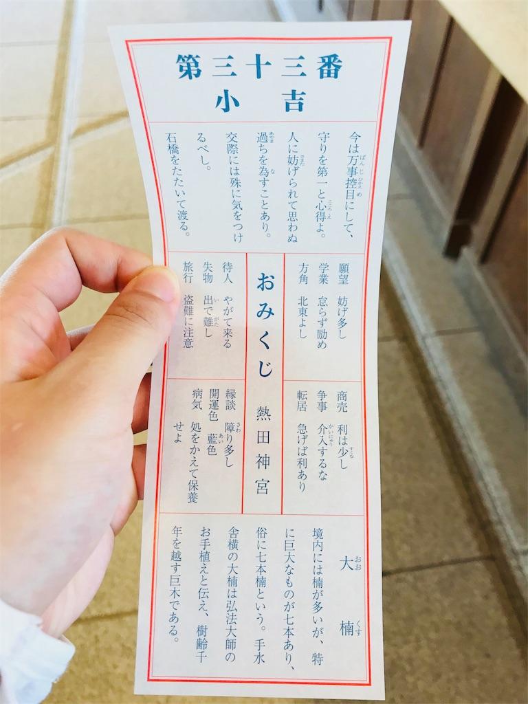 f:id:tomokusa_mei:20180804215112j:image