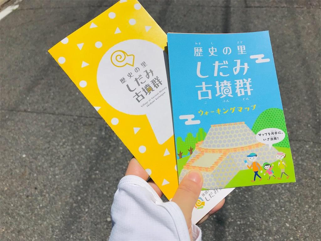 f:id:tomokusa_mei:20190526183041j:image
