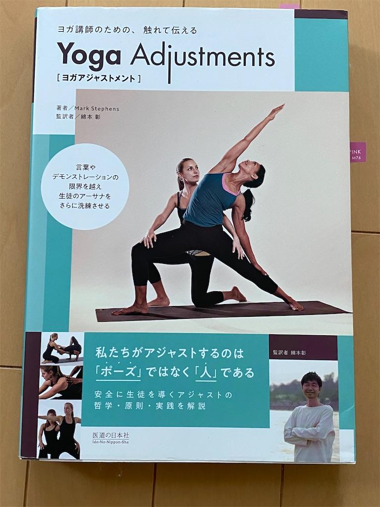f:id:tomomi_yoga:20210524094524j:image