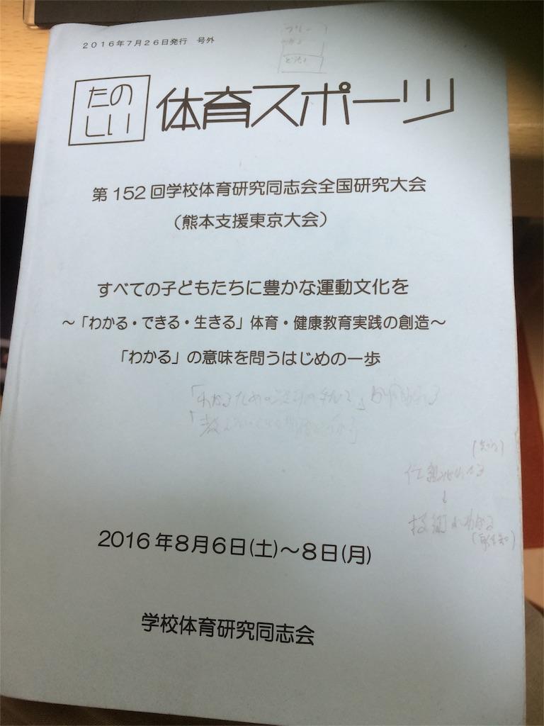 f:id:tomomiishida:20160811104643j:image