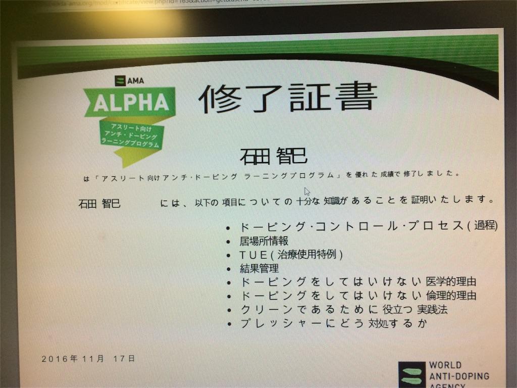 f:id:tomomiishida:20161121093317j:image