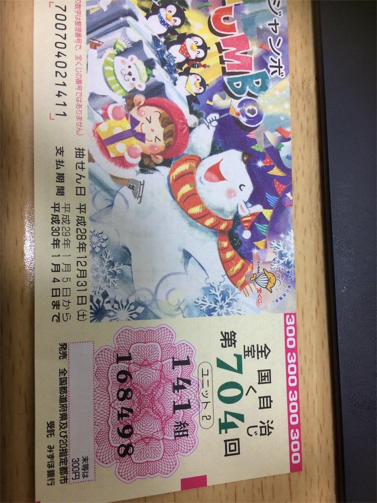 f:id:tomomiishida:20170101120138j:image