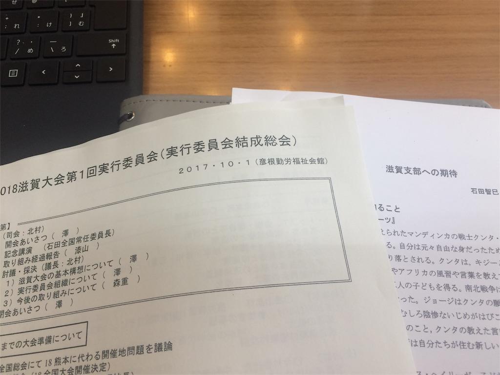 f:id:tomomiishida:20171002130521j:image