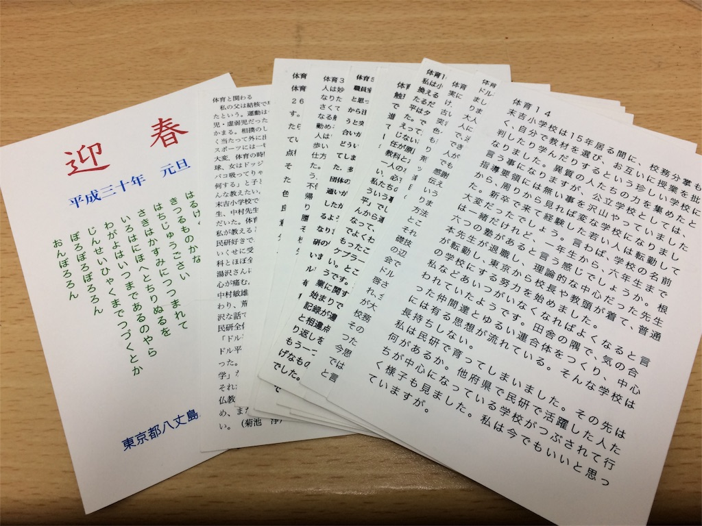 f:id:tomomiishida:20180308150510j:image