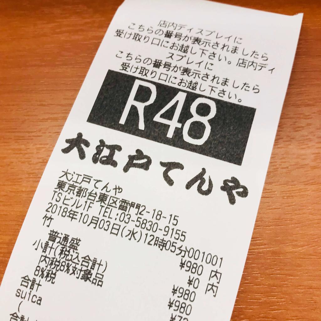 f:id:tomomikawakami:20181003190856j:plain