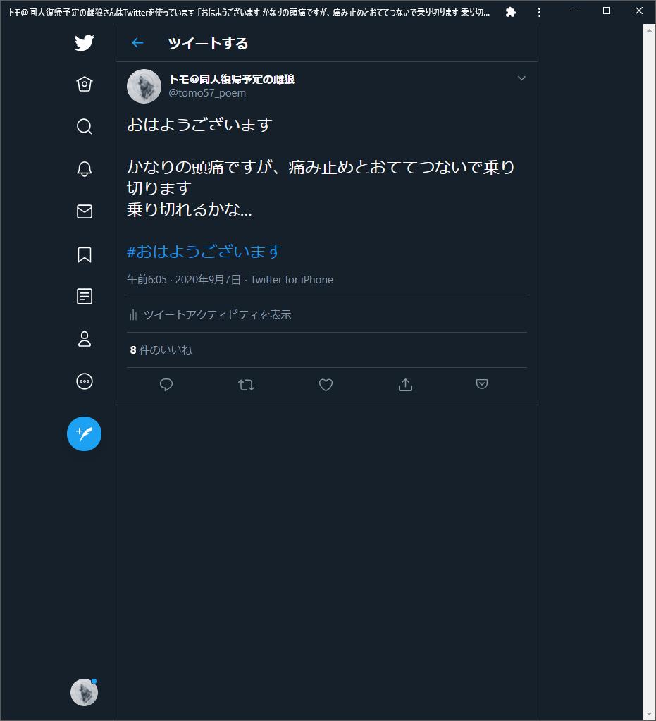 f:id:tomomikoshigaya:20200907190026p:plain