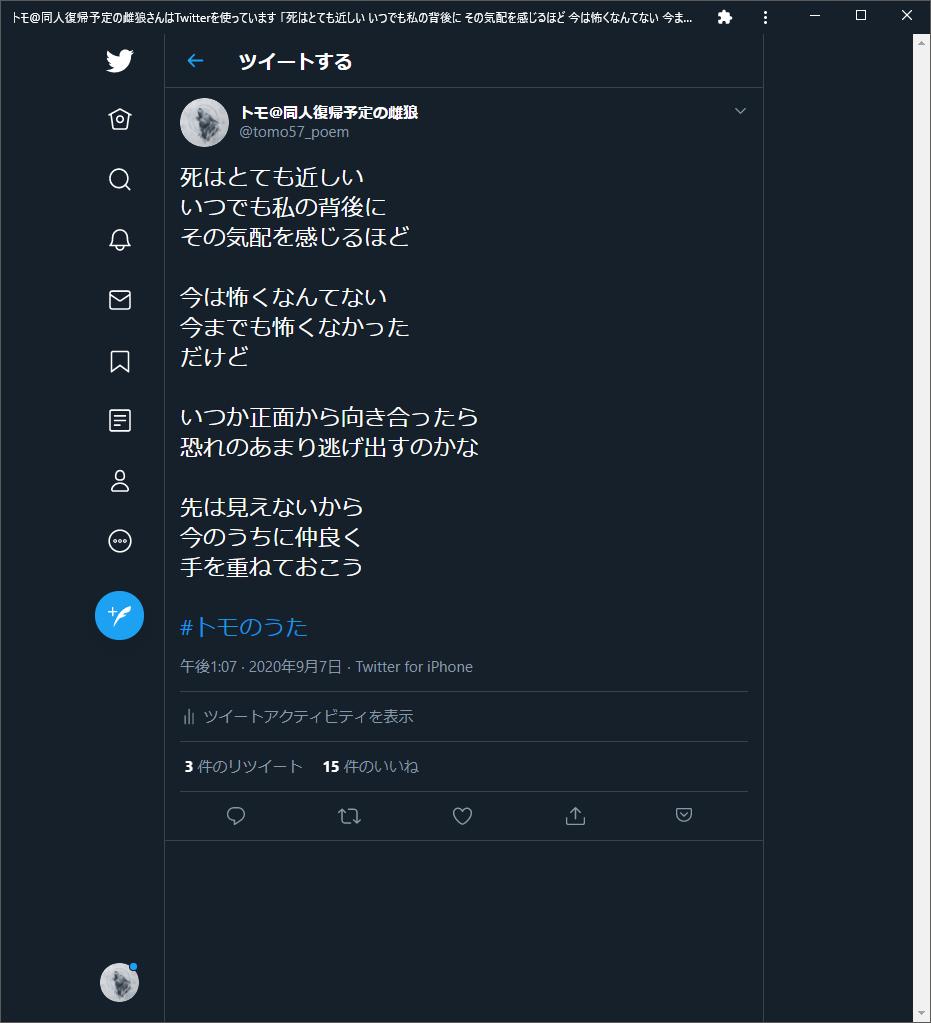 f:id:tomomikoshigaya:20200907190033p:plain