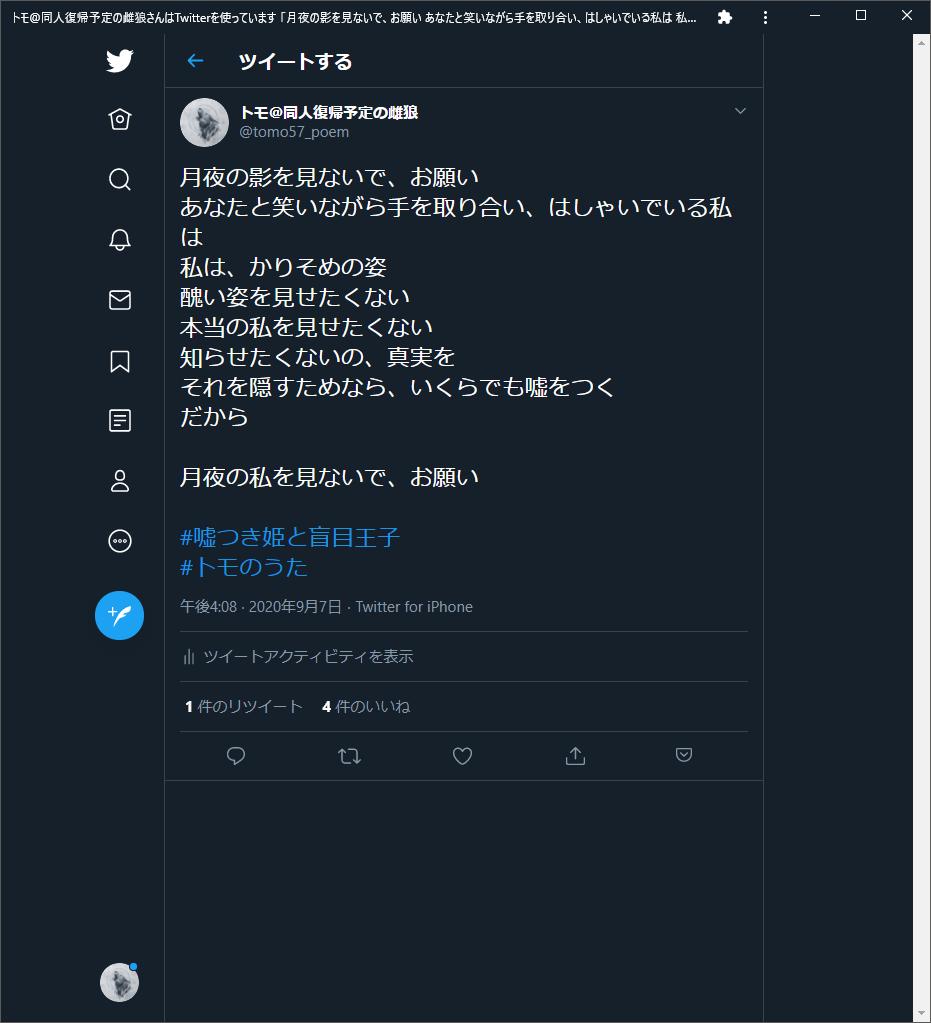 f:id:tomomikoshigaya:20200907190037p:plain