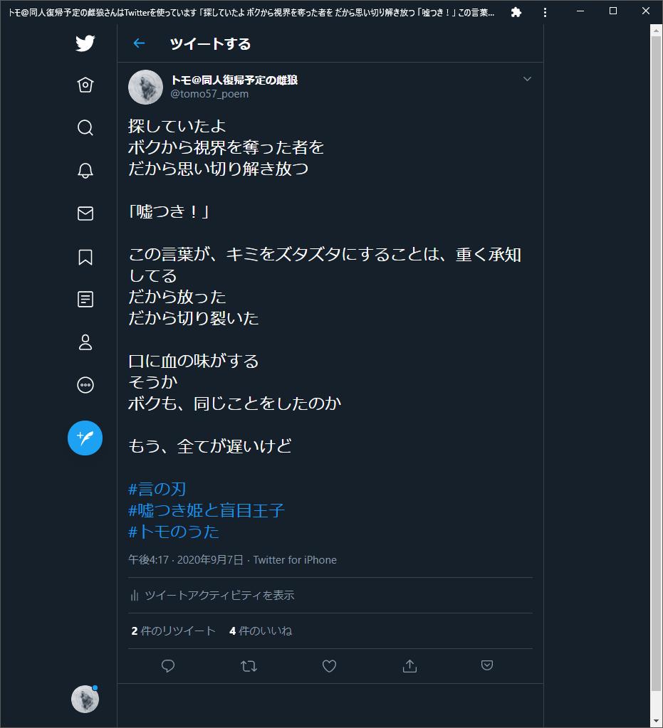 f:id:tomomikoshigaya:20200907190042p:plain