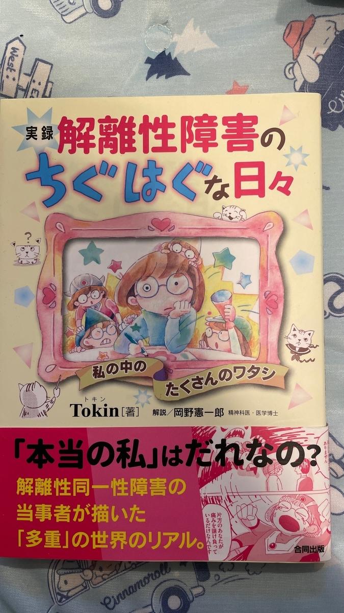 f:id:tomomikoshigaya:20210920185712j:plain