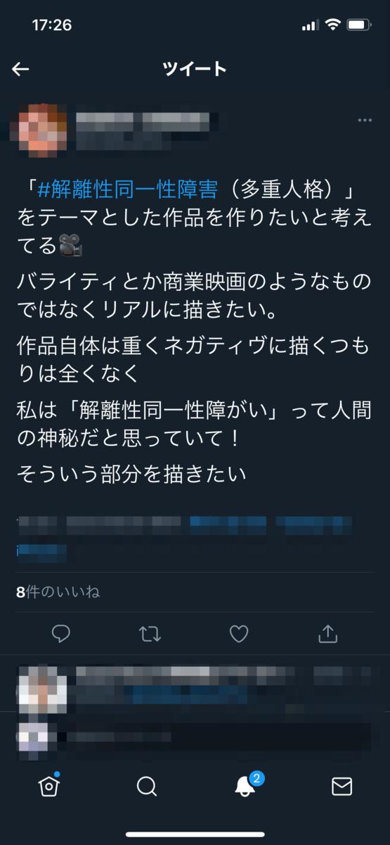 f:id:tomomikoshigaya:20210924182825p:plain