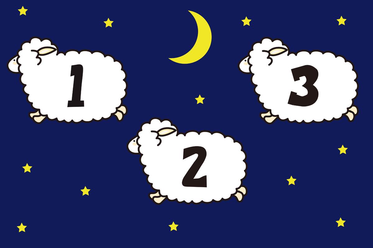 羊を数える