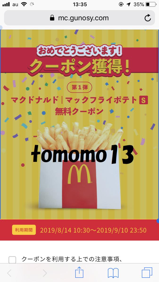 f:id:tomomo13:20190820140144p:plain