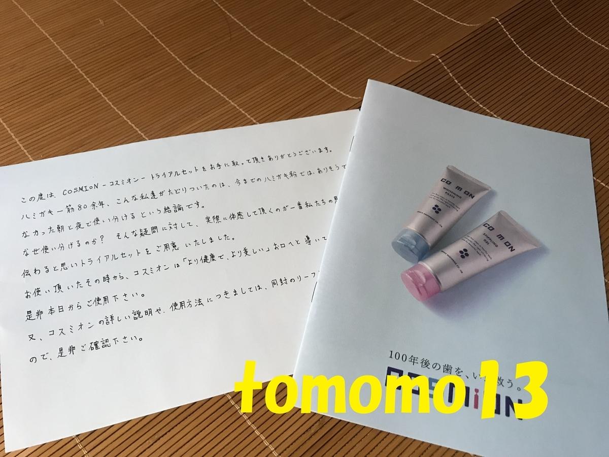 f:id:tomomo13:20190906152812j:plain
