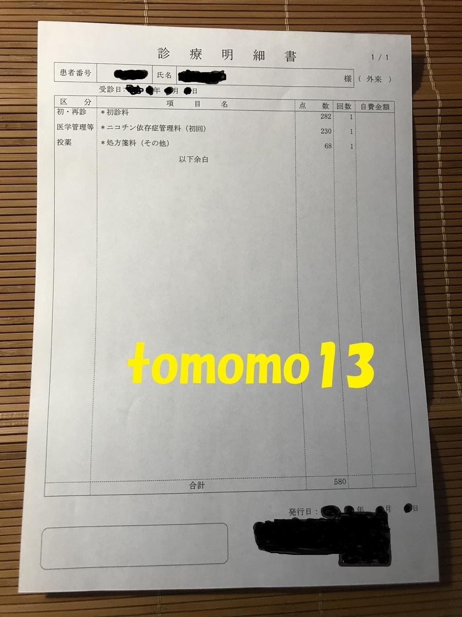 f:id:tomomo13:20190926015144j:plain