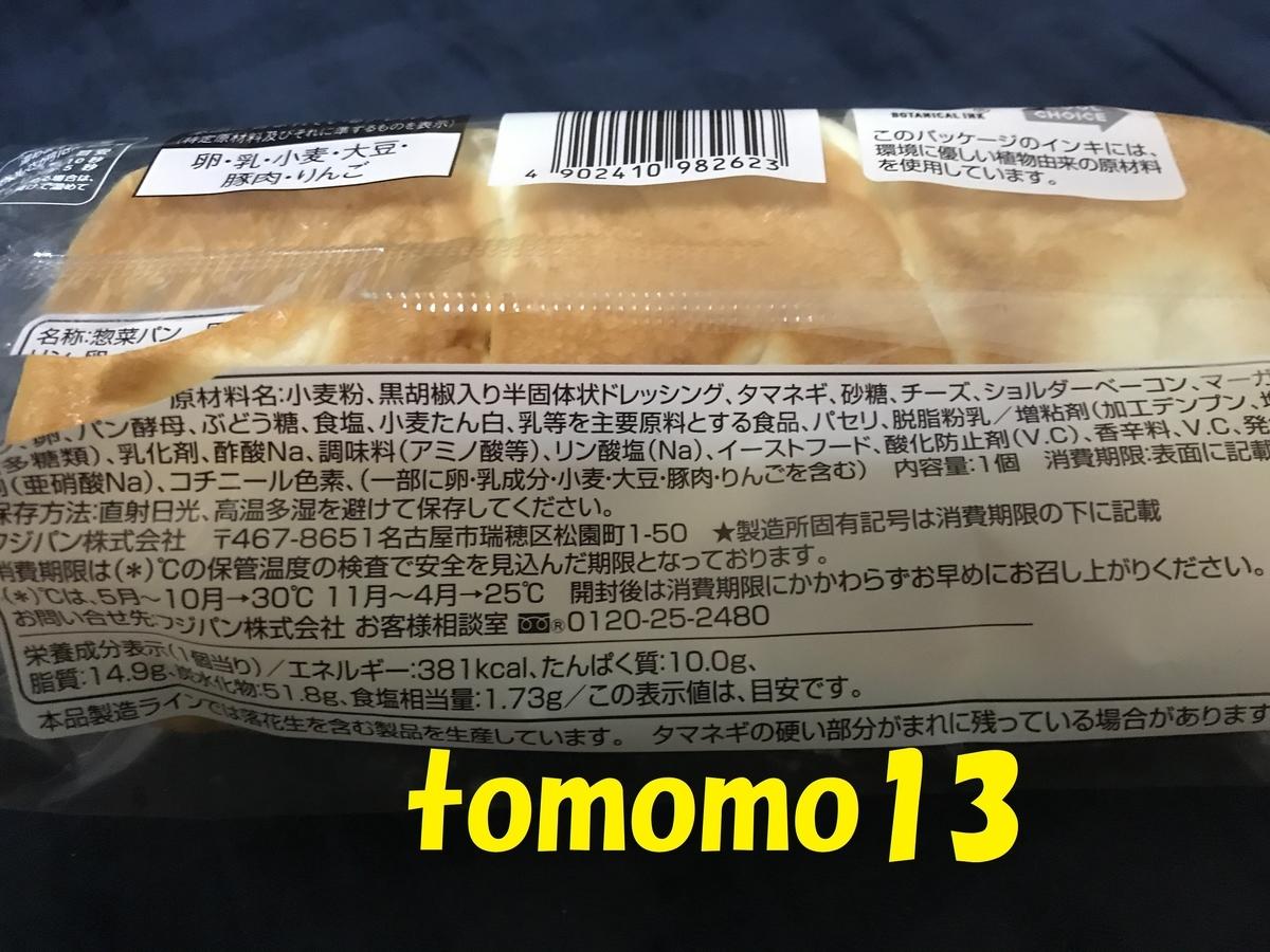 f:id:tomomo13:20191101233835j:plain
