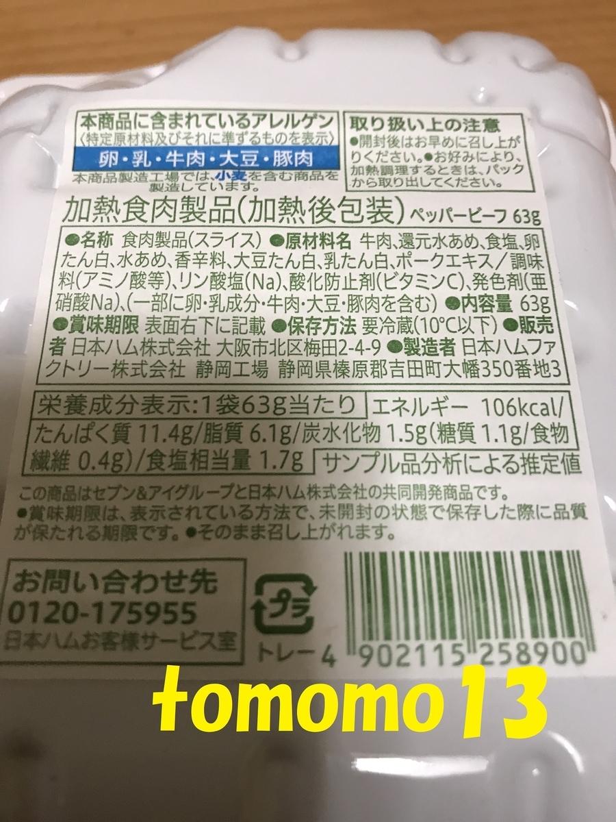 f:id:tomomo13:20191108232521j:plain