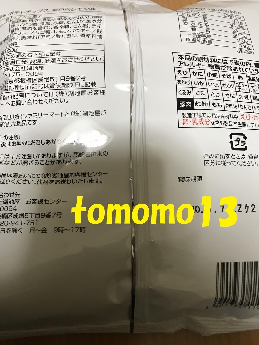 f:id:tomomo13:20191120234411j:plain