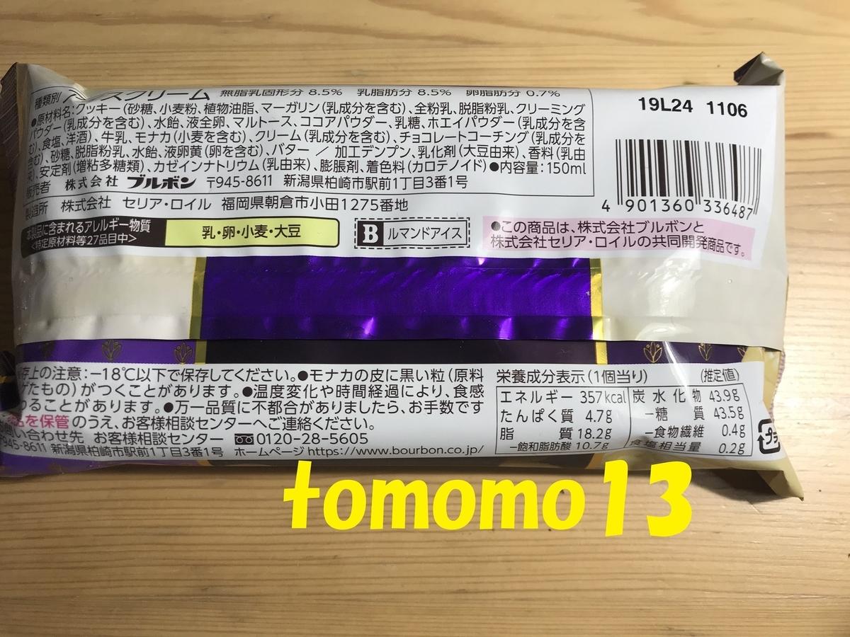 f:id:tomomo13:20191204234052j:plain