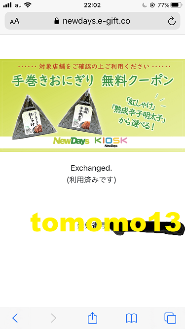 f:id:tomomo13:20200208234411p:plain
