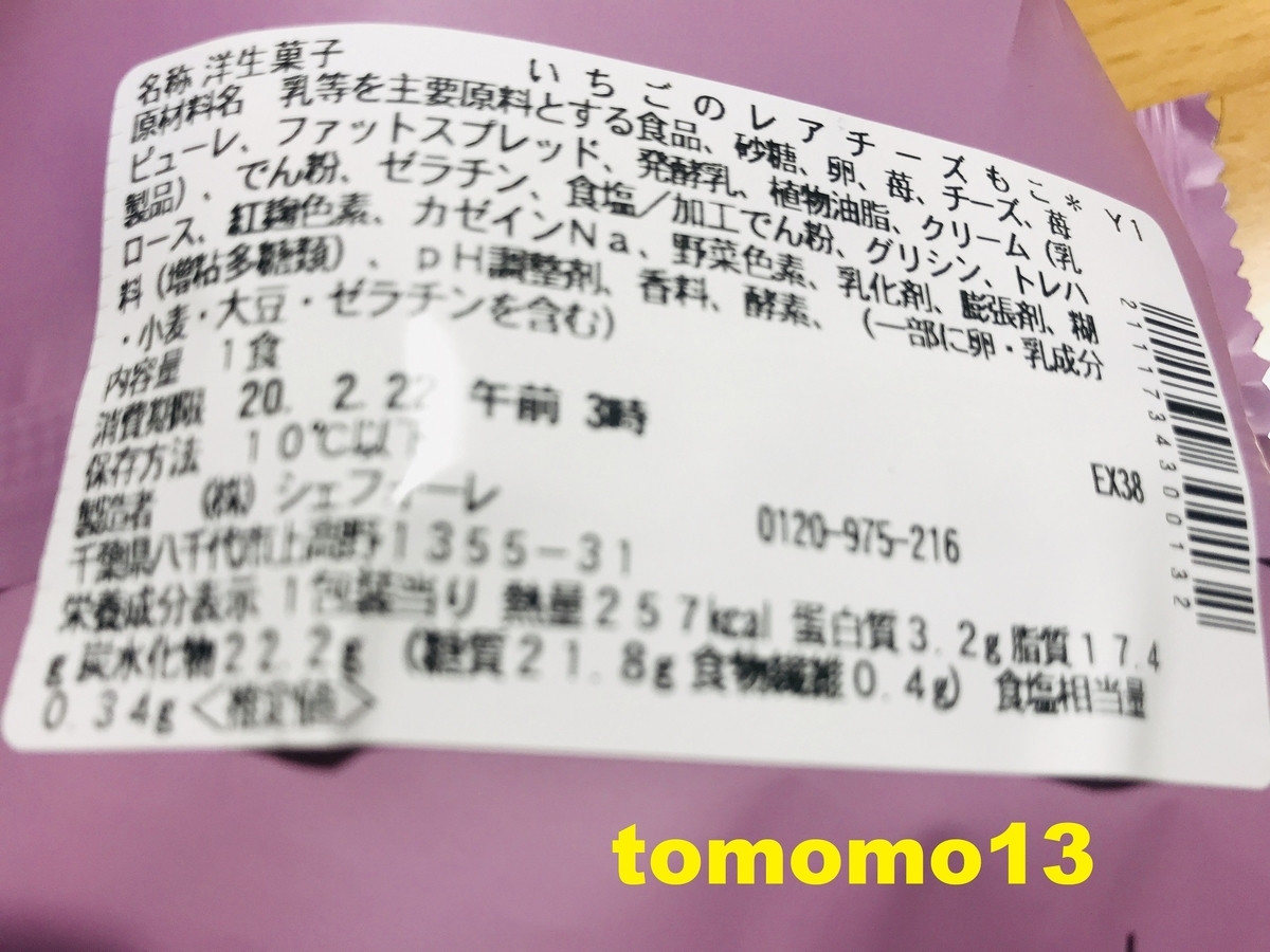 f:id:tomomo13:20200220232419j:plain