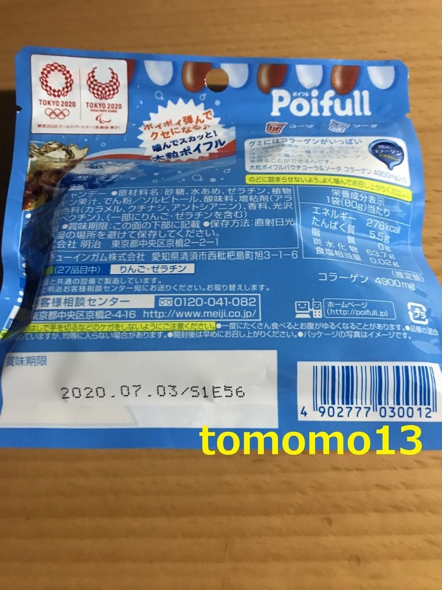 f:id:tomomo13:20200320234519j:plain