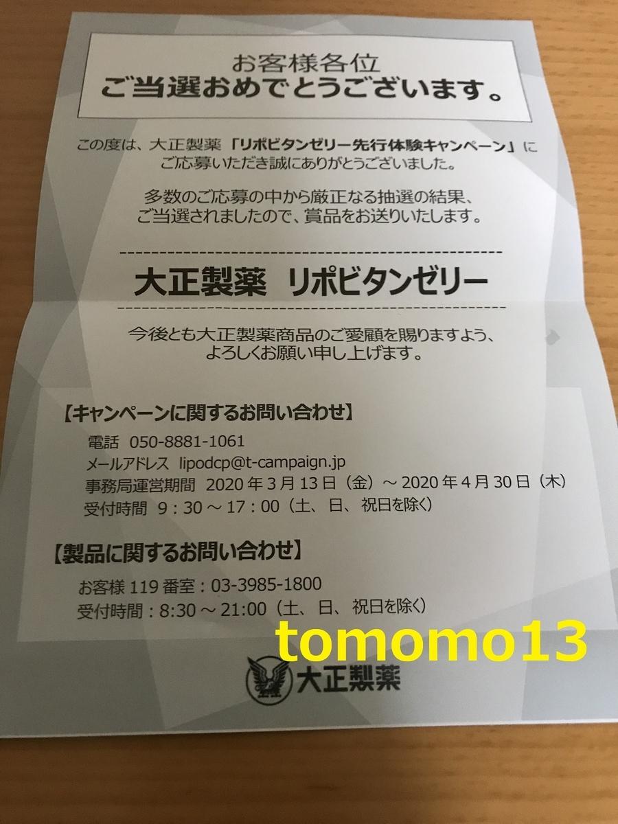 f:id:tomomo13:20200330234306j:plain