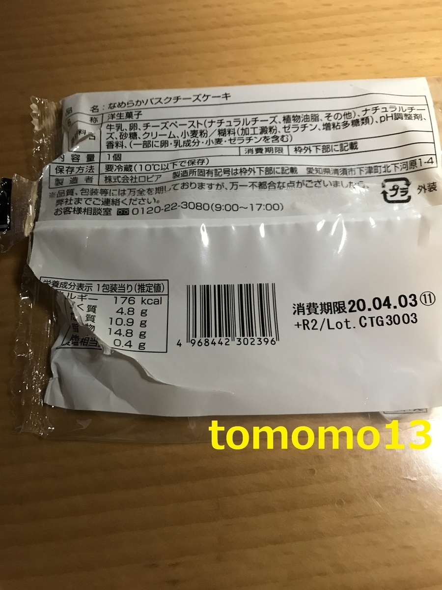 f:id:tomomo13:20200401222522j:plain