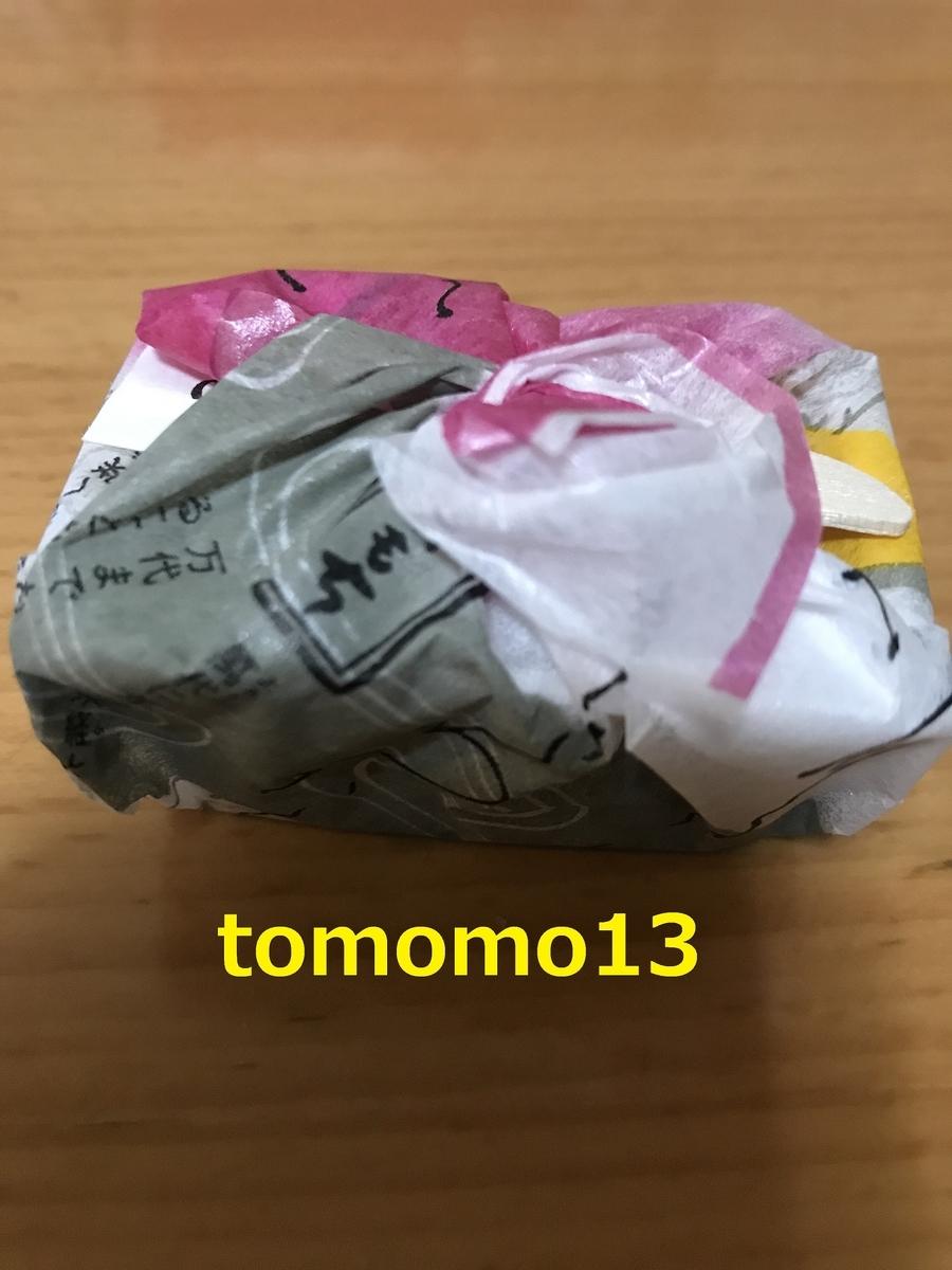 f:id:tomomo13:20200403234951j:plain