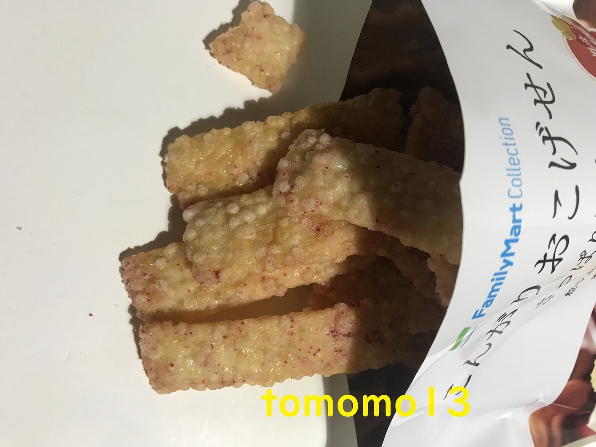 f:id:tomomo13:20200523232515j:plain