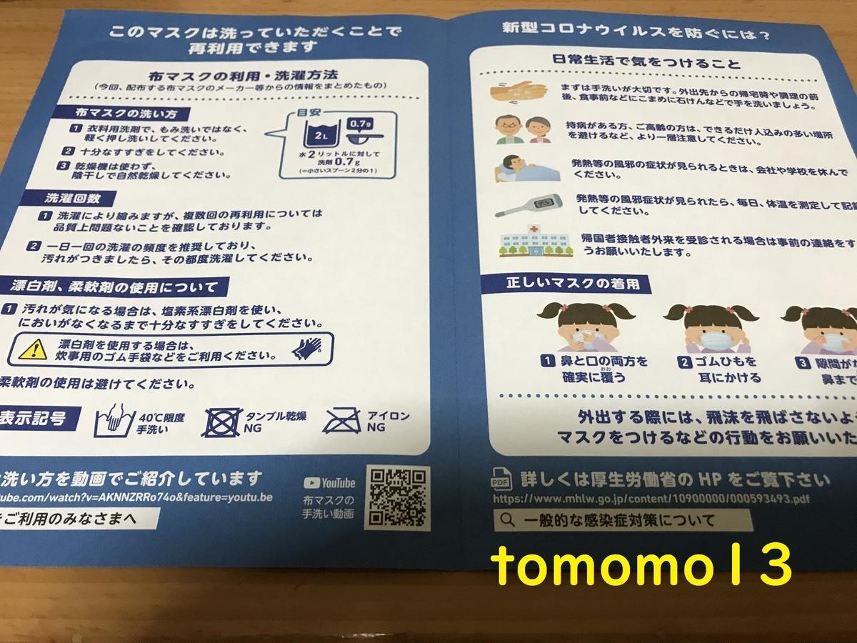 f:id:tomomo13:20200526232050j:plain