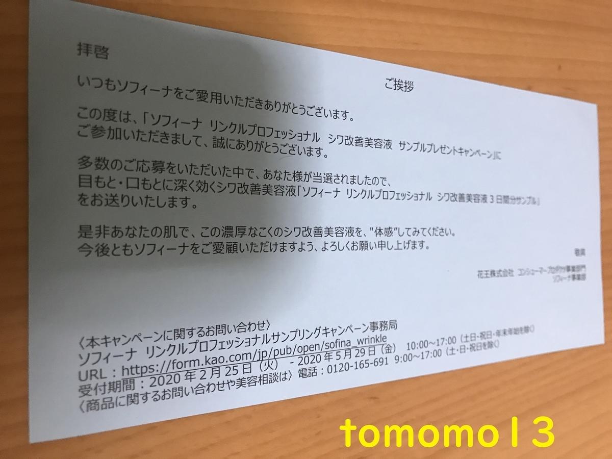 f:id:tomomo13:20200531233606j:plain